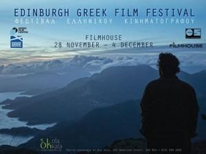 greek film festival poster